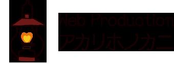 Web Production アカリホノカニ