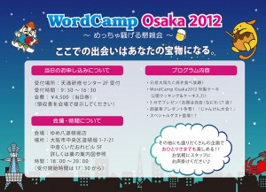 WordCamp Osaka2012 懇親会チラシ表面
