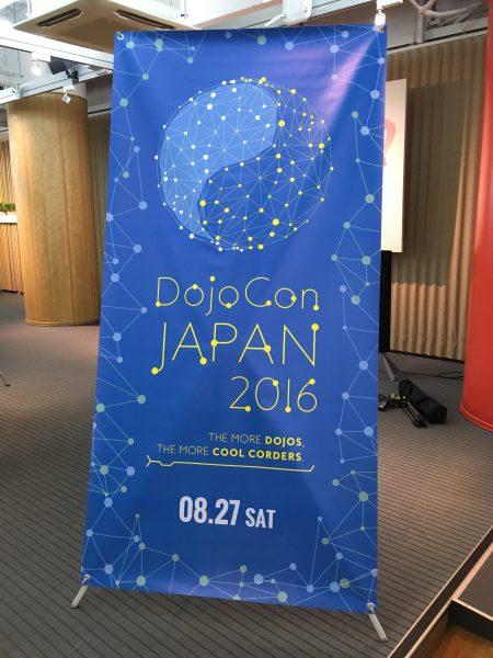 DojoCon Japan 2016タペストリー